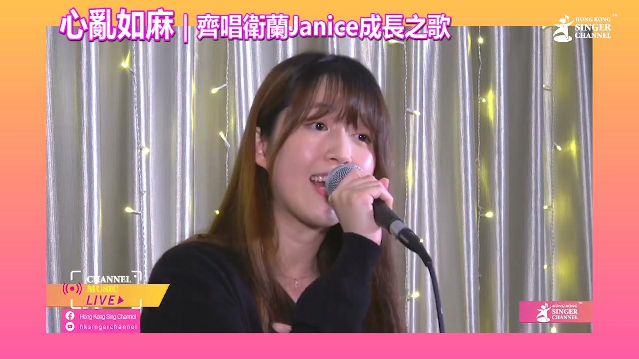 心亂如麻|齊唱衛蘭Janice成長之歌|Channel Music Live (Ruby)