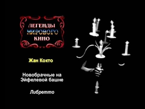 Легенды мирового кино 062 Жан Кокто