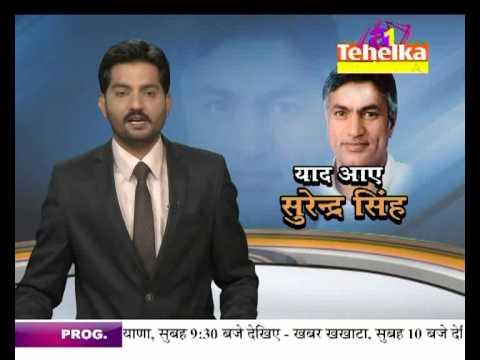 a1 tehelka haryana special on op jindal and surender singh death anniversary  2