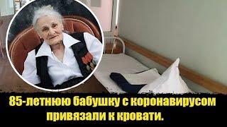 ⚡️Коронавирус 85-летнюю бабушку с коронавирусом привязали к кровати. Коронавирус новости