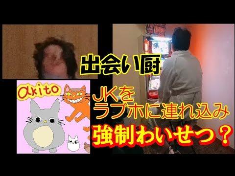 ニコ生の害悪リスナー(akito)が起こした未成年女子高生に対するセクハラ・性被害があったとされる証拠動画