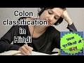 Colon classification in HINDI... CC... Library science part 1 (online degree book click description)