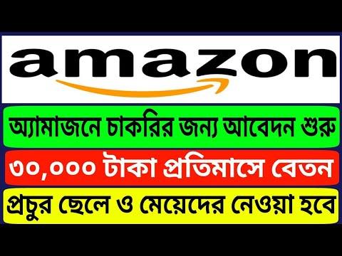 Amazon Job Vacancies 2018   No Written Exam   FREE Online Apply Private Job
