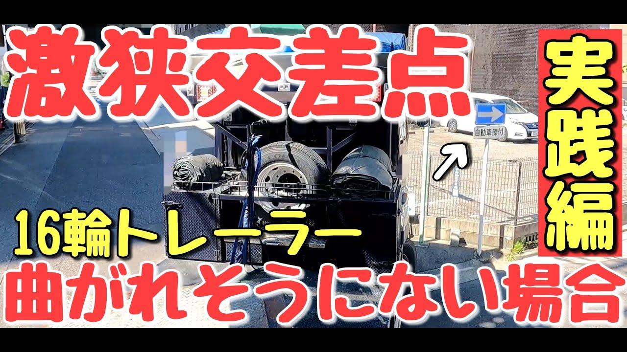 #COZY低床トレーラー奮闘記【低床トレーラー】実践編 曲がれそうにない場合#トレーラーバック#トレーラー#トラック