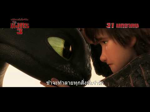 How To Train Your Dragon: The Hidden World   Mission   TV Spot   UIP Thailand