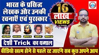 हिंदी साहित्य-(2) हिंदी के प्रमुख लेखक और उनकी रचनाएँ, hindi books writers and award