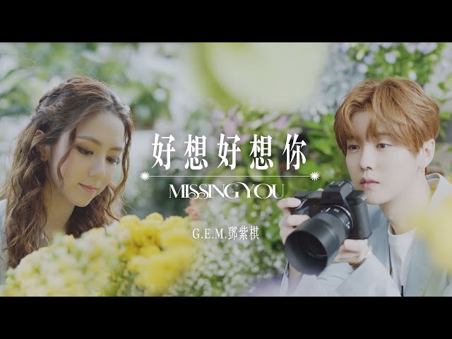 G.E.M.鄧紫棋【好想好想你 Missing You】Official Music Video