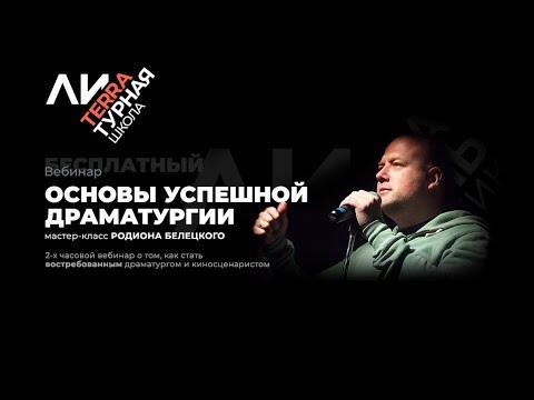 Вебинар «Основы успешной драматургии» с Родионом Белецким в Лиterraтурной Школе