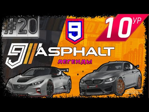 Asphalt 9:LEGENDS #20 2 новые машины - Nissan и BMW !