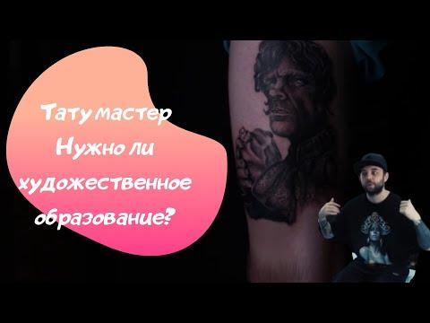 Надо ли уметь рисовать татуировщику? Профессия Татуировщик. Выбор профессии