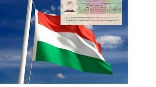 видео виза в Венгрию