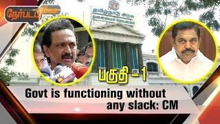 Government is functioning without any slack: CM Palaniswami CM is t...