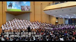 Cover images 다 감사드리세 추수감사 연합찬양 지휘 전두필 부평감리교회 20161120