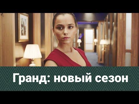 Гранд: второй сезон (тизер)