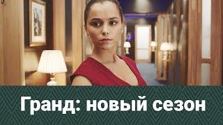 Гранд: тизер второго сезона
