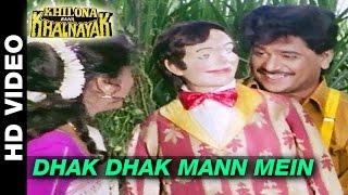 Dhak Dhak Mann Mein   Khilona Bana Khalnayak   Laxmikant Berde, Vijay Chavan & Madhu Kambikar
