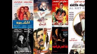 أفضل 20 موسيقى تصويرية في السينما المصرية