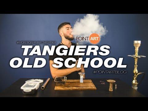 #моялюбимаязабивка. Tangiers + Old School phunnel