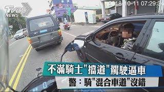 不滿騎士「擋道」駕駛逼車 警:騎「混合車道」沒錯