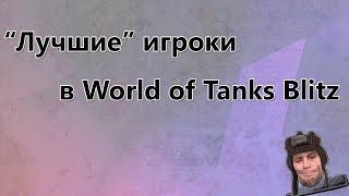 """""""Лучшие"""" игроки в World of Tanks Blitz и их разъезды на картах"""