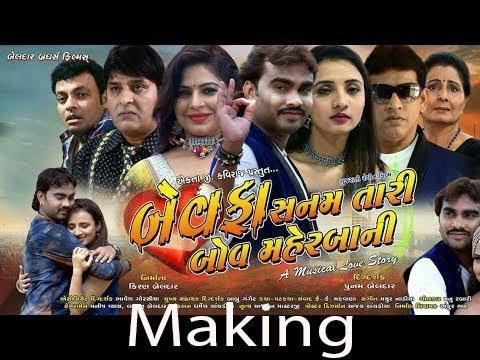 Jignesh kaviraj / BEWAFA SANAM TARI BAHU MEHERBANI / movie making video / part 1 / by kds team