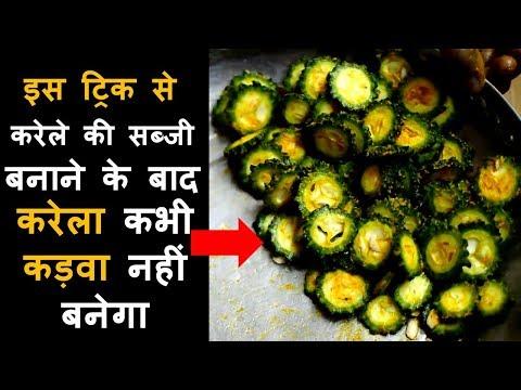 इस तरह बनाये करेले की सब्जी तो कभी कड़वा नही लगेगी,recipe of karela that will not tast bitter