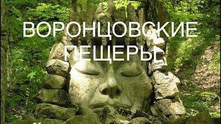 видео Воронцовские пещеры