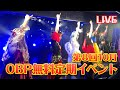 【LIVE】第8回OBP定期イベント