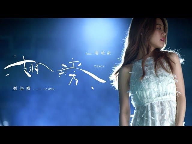 張語噥 Sammy feat. 婁峻碩 Shou -【翅膀 Wings】|Official MV