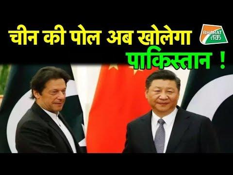 IMF ने पाकिस्तान से मांगा 'चीनी कर्ज' का हिसाब | Bharat Tak