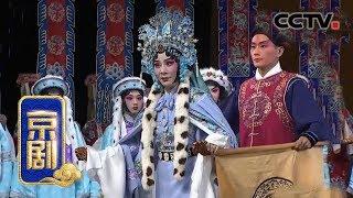 《CCTV空中剧院》 20190612 京剧《文姬归汉》 2/2| CCTV戏曲