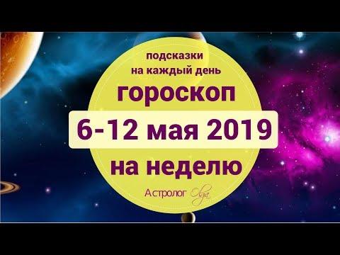 Корректируем свои планы ГОРОСКОП на НЕДЕЛЮ 6-12 мая 2019. Астролог Olga