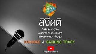 [คาราโอเกะ Karaoke] เพลงสิงึดติ - เต๊ะ ตระกูลตอ Backing Track