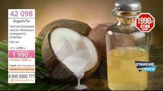 Чистое базовое масло Кокоса холодного отжима 2 вариант