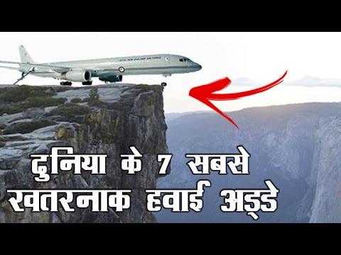 दुनिया के सबसे खतरनाक 7 हवाई अड्डे | Top 7 most dangerous airports in the world! (HD)