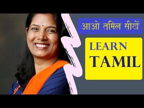 आओ तमिल सीखें।                          LEARN TAMIL#insta#Deepa1264