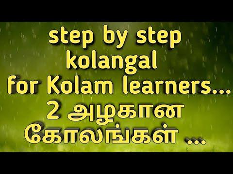 step by step kolangal // சூப்பரான 2 கோலங்கள்
