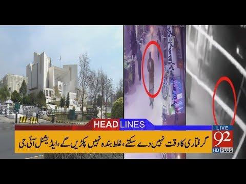 92 News Headlines 12:00 PM - 16 January 2018