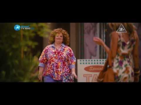 Поймай толстуху, если сможешь - промо трейлер фильма на TV1000 Megahit HD