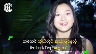 Repeat youtube video Wutt Hmone Shwe Yi's Official Facebook Accounts