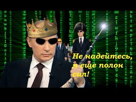 Президент Грудинин или приключения ВВП на пенсии.