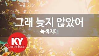 [KY ENTERTAINMENT] 그래 늦지 않았어 - 녹색지대 (KY.5737) / KY Karaoke