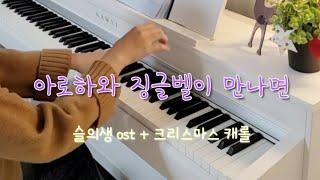 아로하 징글벨 동시에 듣기 크리스마스캐롤 피아노커버연주