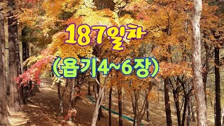 성우 홍승옥의 하루 약10분 성경읽기, 187일차 (욥…