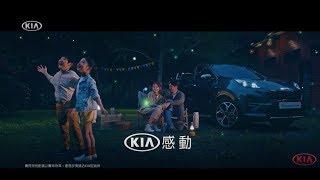 2020 靚星演員作品:KIA Summer Together 今年夏天 和KIA一起創造美好假期【小男生 韋翰】