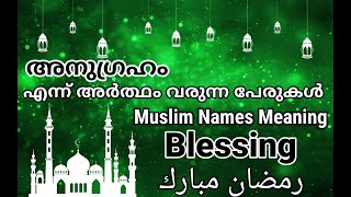 Arabic /Urdu Names Meaning Blessing /Blessed, Muslim Boy and Girl Names
