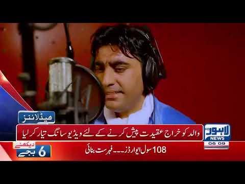 06 AM Bulletins Lahore News HD - 21 July 2017