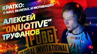 0nuqtive | Не Чувствую Никакого Напряжения @ PGI CIS Qualifier PUBG