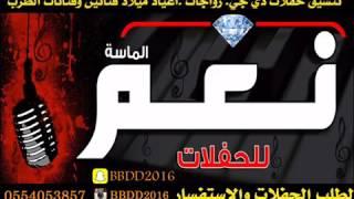 شيخه الشرقيه ـ علي الذكري ـ نغم االماسه #2016   YouTube