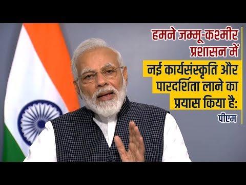 How Modi Govt's good governance is transforming Jammu and Kashmir...Watch video!
